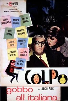 Постер фильма Ограбление по-итальянски (1962)