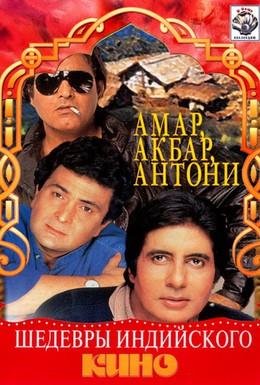 Постер фильма Амар, Акбар, Антони (1977)