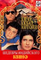 Амар, Акбар, Антони (1977)