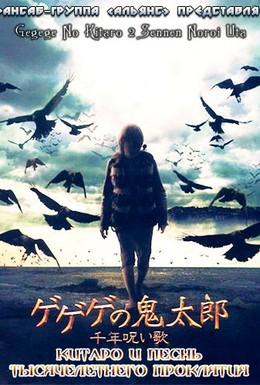 Постер фильма Китаро: Тысячелетнее проклятие (2008)