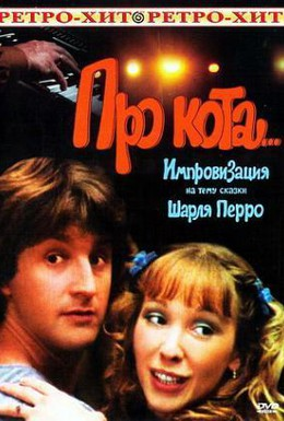 Постер фильма Про кота... (1985)