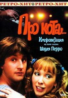 Про кота... (1985)