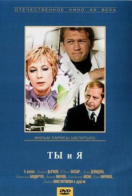 Постер фильма Ты и я (1971)