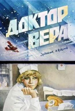 Постер фильма Доктор Вера (1967)