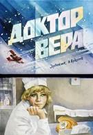 Доктор Вера (1967)