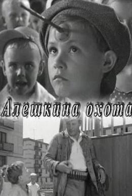 Постер фильма Алешкина охота (1965)