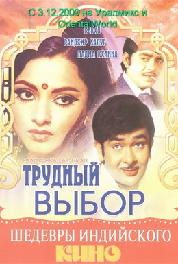 Постер фильма Трудный выбор (1972)