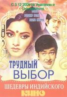 Трудный выбор (1972)
