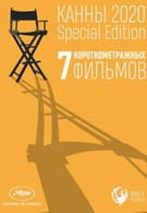 Канны-2020. Special Edition (2021)