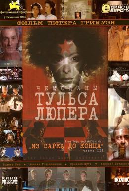 Постер фильма Чемоданы Тульса Люпера, часть 3: Из Сарка до конца (2004)