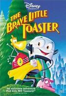 Отважный маленький тостер (1987)