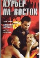 Курьер на восток (1991)