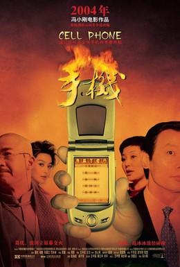 Постер фильма Сотовый телефон (2003)