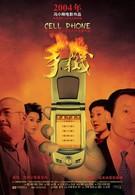 Сотовый телефон (2003)
