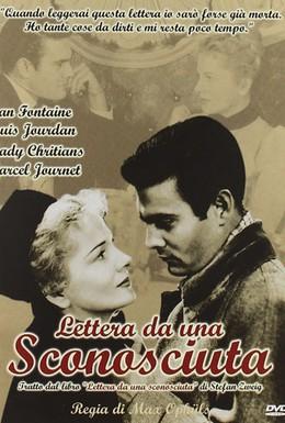 Постер фильма Письмо незнакомки (1948)