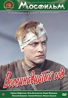 Восемнадцатый год (1958)