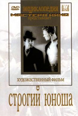 Постер фильма Строгий юноша (1935)