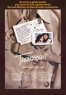 Плащ (1983)
