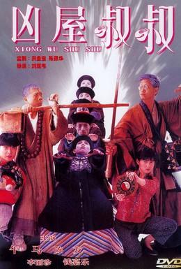 Постер фильма Мистер вампир 4 (1988)