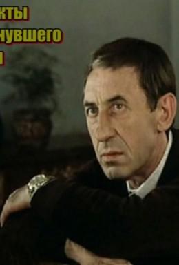 Постер фильма Факты минувшего дня (1981)