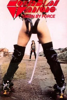 Постер фильма Воины крутящегося клинка: Взять силой (1989)