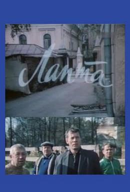 Постер фильма Лапта (1988)