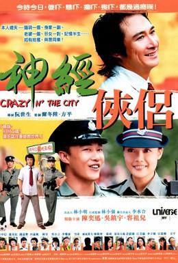 Постер фильма Безумие в городе (2005)