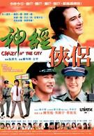 Безумие в городе (2005)