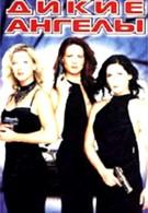 Дикие ангелы (2002)