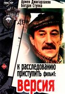 К расследованию приступить. Фильм 1: Версия (1986)