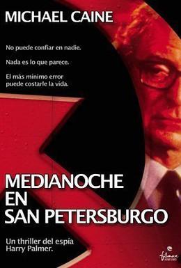 Постер фильма Полночь в Санкт-Петербурге (1995)