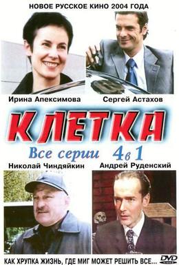 Постер фильма Клетка (2001)
