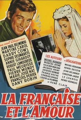 Постер фильма Француженка и любовь (1960)