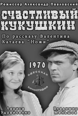 Постер фильма Счастливый Кукушкин (1970)