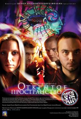 Постер фильма Открытое пространство (2007)