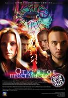 Открытое пространство (2007)