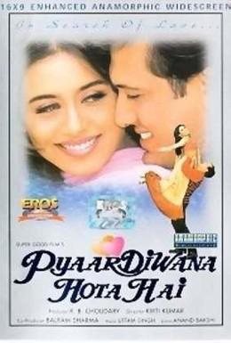Постер фильма Эта сумасшедшая любовь (2002)