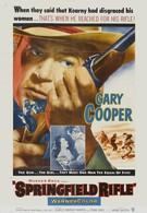 Стрелок из Спрингфилда (1952)