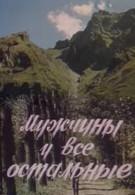 Мужчины и все остальные (1985)