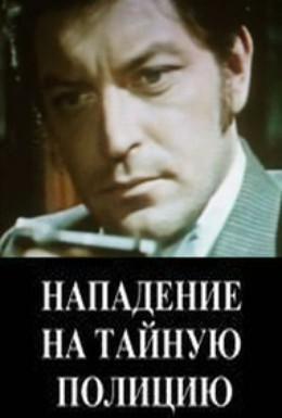 Постер фильма Нападение на тайную полицию (1974)