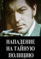Нападение на тайную полицию (1974)