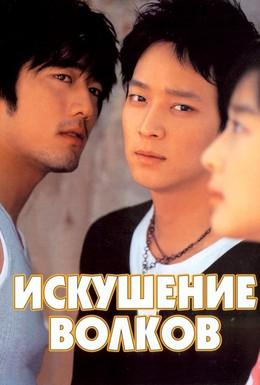 Постер фильма Искушение волков (2004)