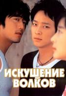 Искушение волков (2004)