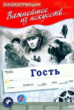 Постер фильма Гость (1939)