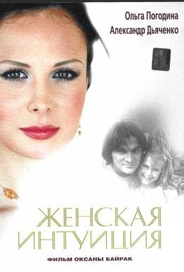 Постер фильма Женская интуиция (2004)