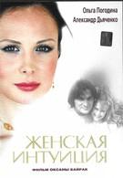 Женская интуиция (2004)