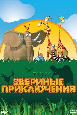 Постер фильма Газун: Звериные приключения (2008)