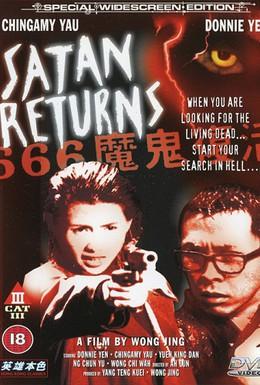 Постер фильма Возвращение Сатаны (1996)