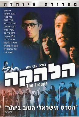 Постер фильма Ансамбль (1978)