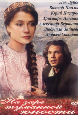 Постер фильма На заре туманной юности (1997)